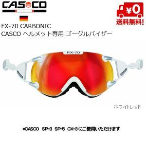 CASCO ヘルメット専用 スキーゴーグル バイザー マグネットリンク カスコ FX-70 CARBONIC ホワイト レッド 5077 [FX70-5077]|msp