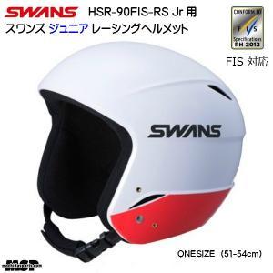 スワンズ ジュニア レーシング ヘルメット SWANS H-70FIS ホワイト/レッド FIS対応 [h70fis]|msp