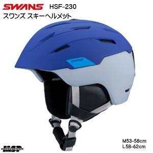 スワンズ フリーライド スキー ヘルメット SWANS HSF-230 マットネイビー [HSF230-MNV]|msp
