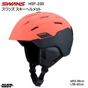 スワンズ フリーライド スキー ヘルメット SWANS HSF-230 レッド×ブラック [HSF230-RBK]|msp