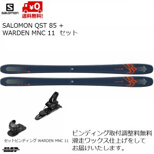 SALOMON QST 85 + WARDEN MNC 11 軽量で、雪質に関係なく軽快にターンを刻...