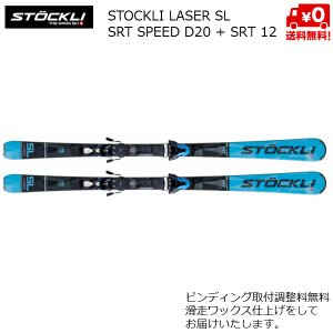 STOCKLI LASER SL + SRT SPEED D20 + SRT 12 Blue/Bla...