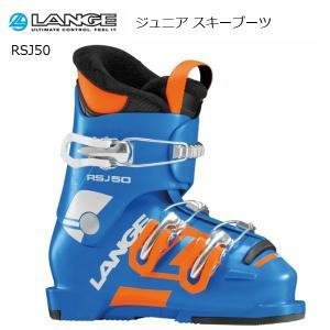 ラング ジュニア スキーブーツ LANGE RSJ50 [LBG5170]|msp