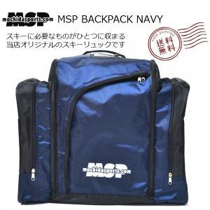 MSP スキーバックパック ネイビー|msp