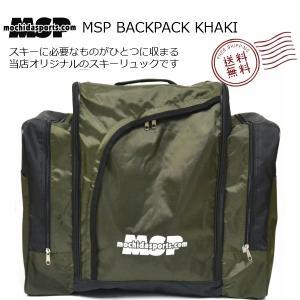 MSP スキーバックパック カーキ スキーリュック|msp