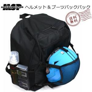 MSP ヘルメット & ブーツ バックパック ブラック スキーバッグ ブーツバッグ 無地 (ロゴ無しモデル)|msp