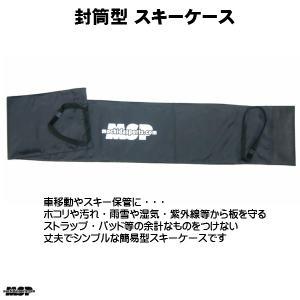 MSP スキーケース (封筒型) ブラック オリジナルモデル SKI CASE BLACK  mspskicaseblk|msp