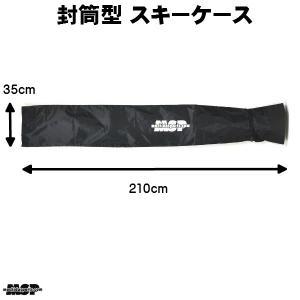 MSP スキーケース (封筒型) ブラック オリジナルモデル SKI CASE BLACK  mspskicaseblk|msp|02