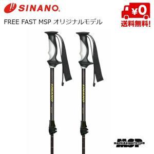 MSP オリジナル サイズ調整式スキーポール SINANO FREE-FAST MSP CUSTOM BLACK|msp
