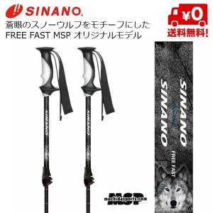 MSP オリジナル サイズ調整式スキーポール SINANO FREE-FAST MSP CUSTOM SNOWWOLF|msp