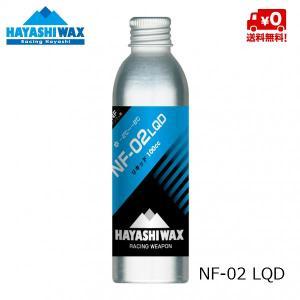 ハヤシワックス HAYASHI WAX パラフィン系リキッドワックス NF-02 LQD -2℃ 〜...