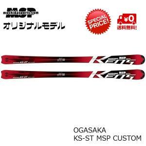 オガサカ OGASAKA MSPCUSTOM KS-ST スキー単体 オリジナルモデル [ogasakaKS-STmspcustom]|msp