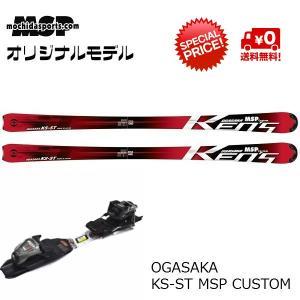 オガサカ OGASAKA MSPCUSTOM KS-ST + MARKER FDT TLT 10  ビンディングセット|msp