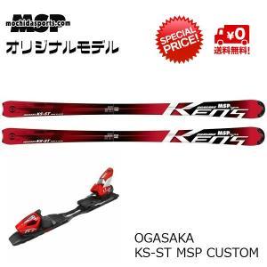 オガサカ OGASAKA MSPCUSTOM KS-ST + prd11 ビンディングセット [ogasaka KS-STmspcustomprd11]|msp