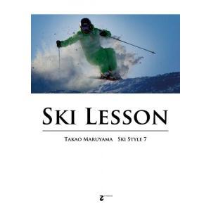 SKI LESSON(スキーレッスン) 丸山貴雄のスキースタイル7 DVD 送料無料|msp