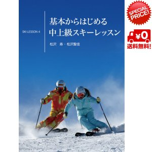 基本からはじめる中上級スキーレッスン Ski Lesson 4 松沢寿、松沢聖佳 DVD 送料無料