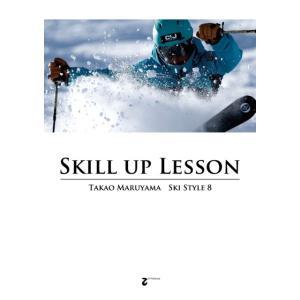 Sale! DVD 丸山貴雄のスキースタイル 8 SKILL UP LESSON (スキルアップレッスン) 送料無料|msp