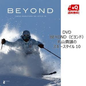 ご予約商品 DVD 丸山貴雄のスキースタイル 10 BEYOND(ビヨンド) スキーDVD 送料無料