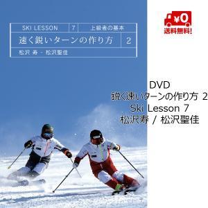 DVD 速く鋭いターンの作り方 2 ―上級者の基本― Ski Lesson 7 松沢寿 松沢聖佳 スキーDVD