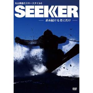 DVD SEEKER シーカー 丸山貴雄 のスキースタイル6 スキーDVD msp