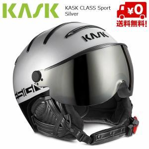 KASK カスク CLASS SPORT バイザー一体式 スキーヘルメット クラス スポーツ Silver [SHE00027.205] シルバー|msp