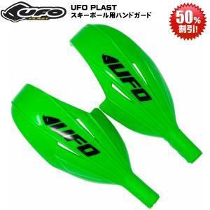 ユーフォープラスト UFO PLAST HANDGUARD GREEN ハンドガード ポールガード [SK09177A]|msp