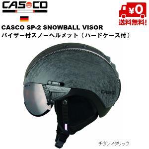 CASCO バイザースキーヘルメット スノーボールバイザー SNOWBALL VISOR SP-2 チタンメタリック [SP2-3706]|msp