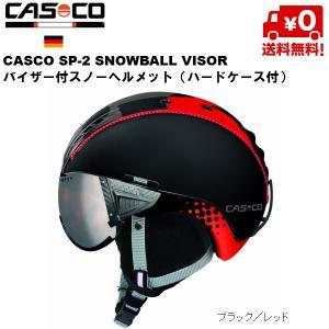CASCO バイザースキーヘルメット スノーボールバイザー SNOWBALL VISOR SP-2 ブラック レッド [SP2-3708]|msp
