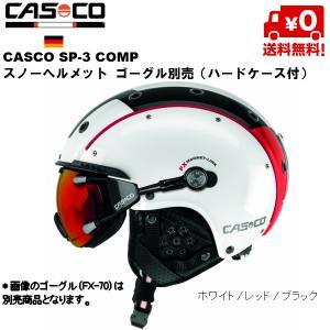 CASCO ゴーグル 一体型 スキー へルメット コンプ Comp SP-3 ホワイト レッド ブラック カスコ (専用ゴーグルバイザー別売) [SP3-2515]|msp