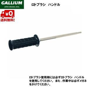 ガリウム ロトブラシ ハンドル GALLIUM SP3119|msp