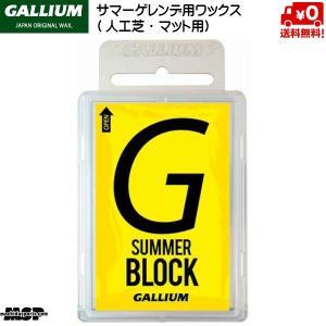 ガリウム GALLIUM ワックス サマーブロック SUMMER BLOCK 100g SW2148