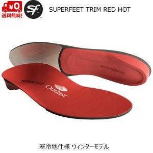 SUPERfeet トリムフィット レッドホット Trim Fit RED HOT trimfit redhot|msp