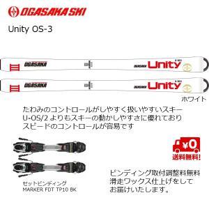 オガサカ スキー ユニティー U-OS/3 Unity ホワイト [U-OS3-WT]