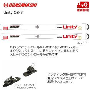 OGASAKA UNITY U-OS/3 WHITE    バランス、アーチベンド、サイドカーブを変...
