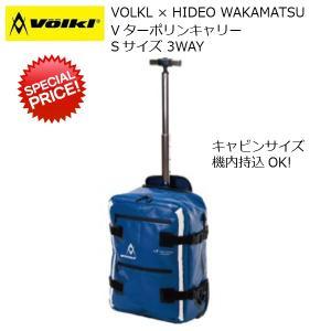 フォルクル キャリーバッグ VOLKL HIDEO WAKAMATSU V-ターポリンキャリー Sサイズ 3WAY ブルー [V85-75240] msp