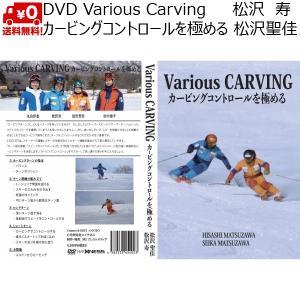 DVD 松沢寿 松沢聖佳 Various CARVING カービングコントロールを極める VariousCARVING