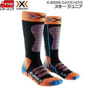 X-SOCKS SKI JUNIOR エックスソックス スキー ジュニア|msp