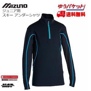 ミズノ ジュニア ブレスサーモミッドウェイト ハーフジップシャツ mizuno Z2JA592072 [Z2JA592072]|msp