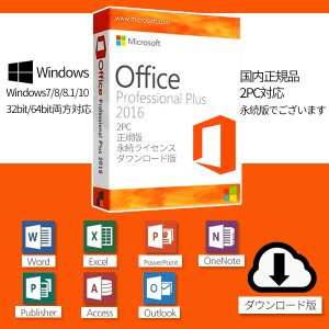 Microsoft Office 2016 2PC プロダクトキー [正規版 /永続ライセンス /ダ...