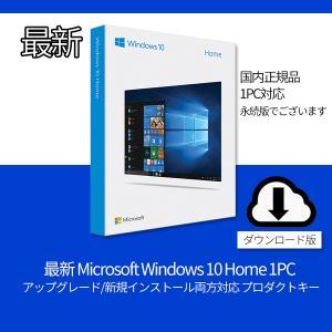 最新 Microsoft Windows 10 Home 1PC アップグレード・新規インストール両方対応 プロダクトキー [正規版 /永続ライセンス /ダウンロード版]
