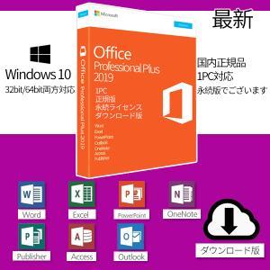 最新 Microsoft Office 2019 1PC プロダクトキー [正規版 /永続 /ダウン...