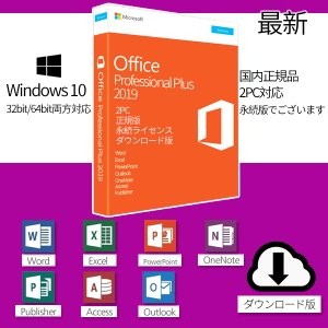 最新 Microsoft Office 2019 2PC プロダクトキー [正規版 /永続 /ダウン...