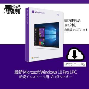 最新 Microsoft Windows 10 Pro 1PC 新規インストール用 プロダクトキー [正規版 /永続ライセンス /ダウンロード版]