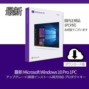 最新 Microsoft Windows 10 Pro 1PC アップグレード/新規インストール両方対応 プロダクトキー [正規版 /永続ライセンス /ダウンロード版]