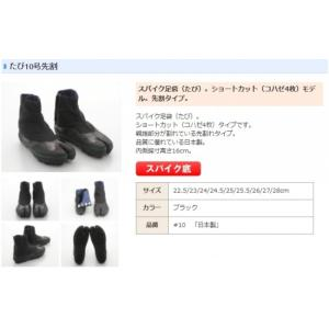 <daido(大同石油)> 信頼性抜群の日本製 たび10号先割 スパイク足袋(たび)ショートカット(コハゼ4枚)モデル 先割タイプ #10 10-daido|msquall-y