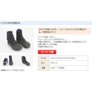<daido(大同石油)> 信頼性抜群の日本製 たび10号中割先丸 スパイク足袋(たび)ショートカット(コハゼ4枚)モデル 中割先丸タイプ #10A 10A-daido|msquall-y