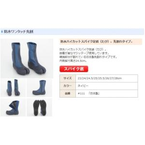<daido(大同石油)> 信頼性抜群の日本製 防水ワンタッチ先割 スパイク足袋(たび)防水ハイカットスパイク足袋(たび) 先割れタイプ #111 111-daido|msquall-y