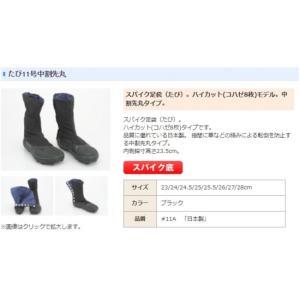 <daido(大同石油)> 信頼性抜群の日本製 たび11号中割先丸 スパイク足袋(たび)ハイカット(コハゼ8枚)モデル 中割先丸タイプ #11A 11A-daido|msquall-y
