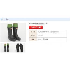 <daido(大同石油)> 信頼性抜群の日本製 キープNS 野外作業用スパイク底の総ゴムブーツ 雨の日の山仕事でもスパイク底ですべりにくい #15A 15A-daido|msquall-y