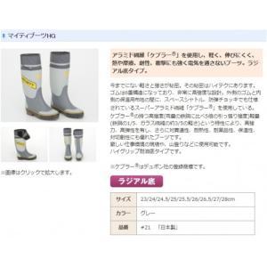 <daido(大同石油)>日本製 マイティブーツHGラジアル底 アラミド繊維を使用、軽く伸びにくく熱や摩擦、創性、衝撃にも強く電気を通さないブーツ #21 21-daido|msquall-y